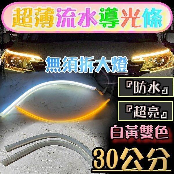 G7F86 30公分超薄LED崁入式導光條 跑馬流水燈帶轉向淚眼燈 雙色汽車燈條 跑馬流水燈 方向燈 流光轉