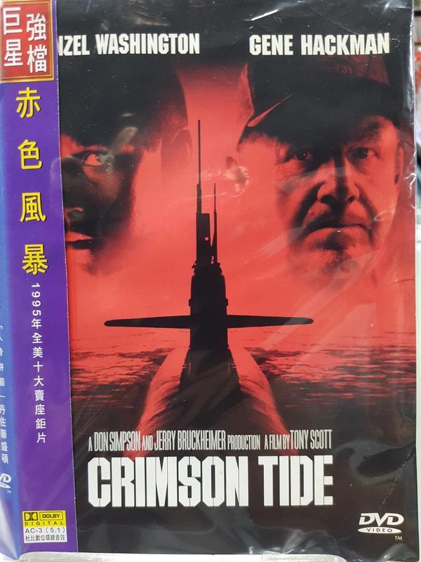 尪仔租影音書坊✿赤色風暴 Crimson Tide 二手DVD賣場 正版販售 北2296
