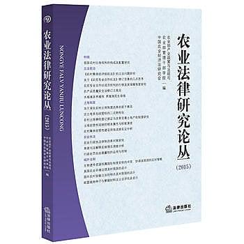 [尋書網] 9787511889102 農業法律研究論叢(2015)(簡體書sim1a)