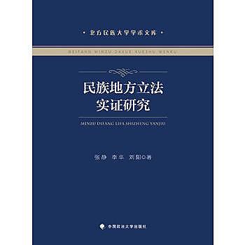 [尋書網] 9787562064138 民族地方立法實證研究(簡體書sim1a)