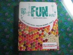 【鑽石城二手書】 2006年1月初版1刷《單字FUN輕鬆 1CD》張哲嘉 柏室ISBN:986711033英語英文無畫記