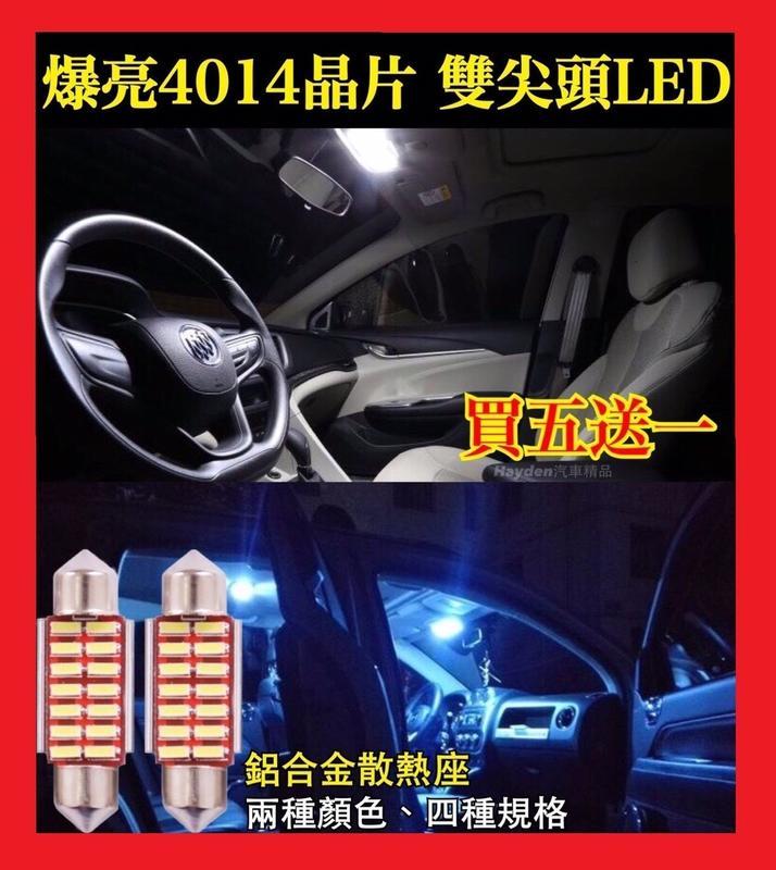 4014 雙尖頭 LED 閱讀燈 室內燈 尖頭 牌照燈 車頂燈 後箱燈 車箱燈 T10 燈板 LED燈 貨車 轎車 大燈