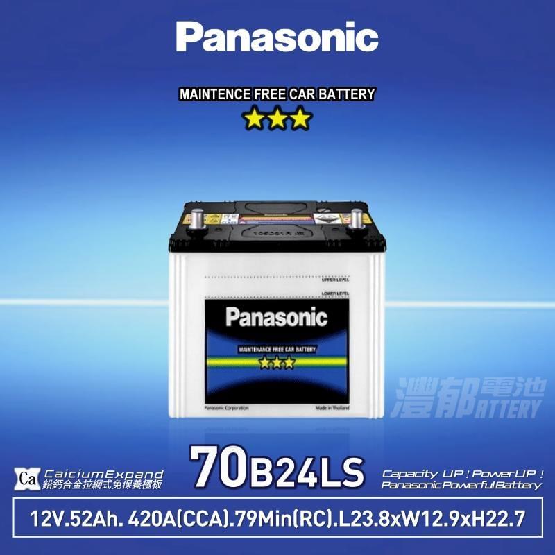 『灃郁電池』Panasonic 國際牌汽車電池 免保養 70B24LS(55B24LS)加強版
