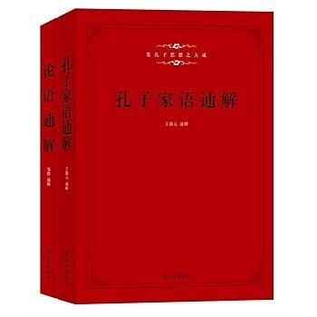 [尋書網] 9787312090626 孔子家語、論語通解(合售二冊)(簡體書sim1a)