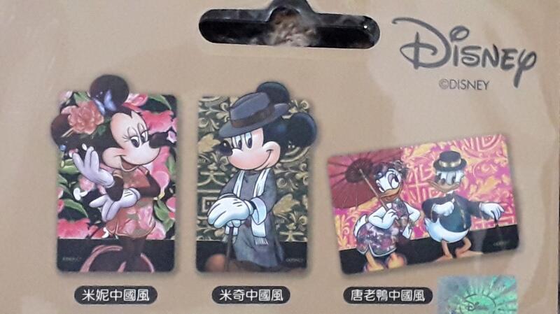 迪士尼 悠遊卡 唐老鴨 米奇 米妮 中國風 全套3款