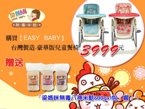 【EASY BABY】2016最新豪華版-兒童餐桌椅.安全兒童餐椅.(送梁媽咪無毒米麩600G)