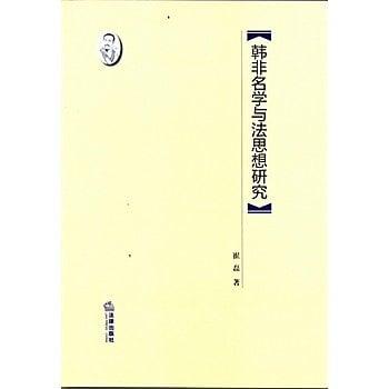 [尋書網] 9787511854872 韓非名學與法思想研究 /崔磊著(簡體書sim1a)