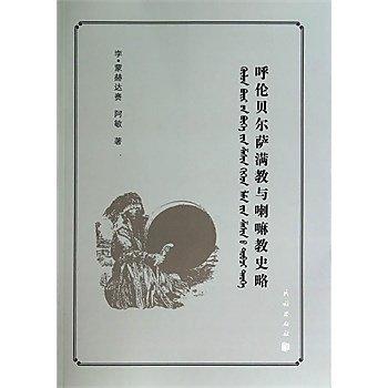 [尋書網] 9787105130573 呼倫貝爾薩滿教與喇嘛教史略(簡體書sim1a)