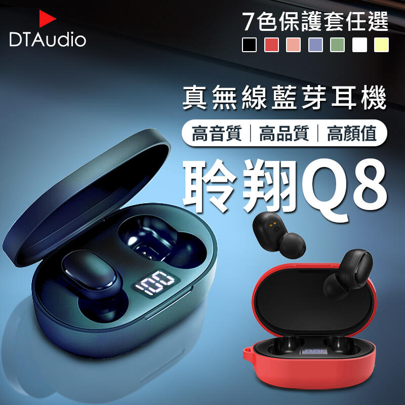 Q8真無線藍牙耳機 雙耳無線 立體環繞音 高音質 藍牙 藍芽 耳機 音樂耳機 藍芽耳機 無線耳機 運動耳機 下單送保護