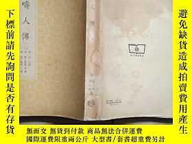 古文物罕見疇人傳(下冊)露天12354 罕見疇人傳(下冊) 阮元 商務印書館出版  出版1935