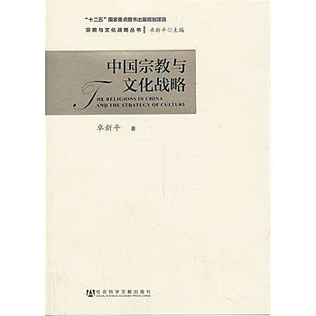 [尋書網] 9787509749623 中國宗教與文化戰略 /卓新平 著(簡體書sim1a)