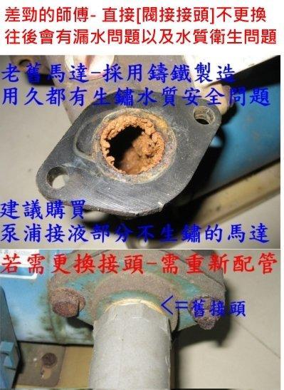 [大溪鎮]大井/木川/東元/KQ200N/AQ200/TQ200-1/4HP加壓馬達-代理安裝含配管只需1000元