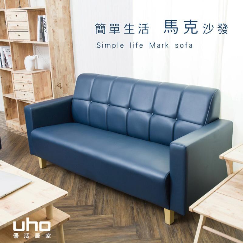 【UHO】WF - 馬克三人皮沙發 藍色、灰色