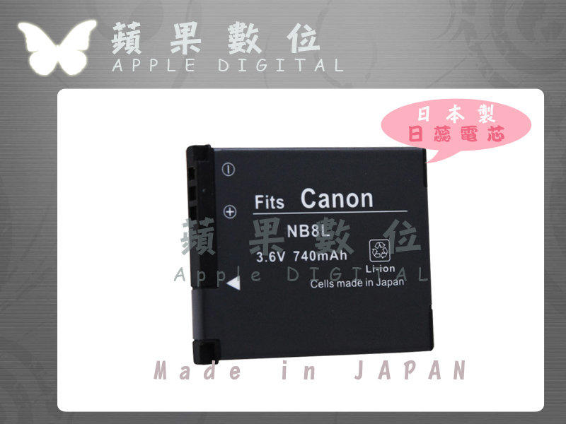 蘋果數位 Apple Digital Canon NB-8L/NB8L 日製電池 PowerShot A2200 IS A3000 IS A3100 IS A3200 A3300