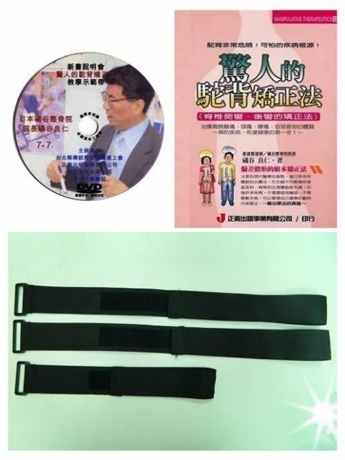 黑色魔術沾綁帶1組3條+礒谷式力學療法系列書籍任選1本+日本礒谷良仁院長教學課程DVD1套