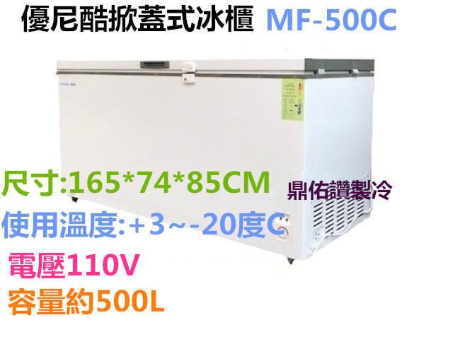 優尼酷MF-500C/5.5尺冷凍櫃/上掀式冰櫃/掀蓋冰箱/凍藏兩用櫃/冰淇淋冰櫃/500L/白色冰櫃/臥式冰箱/限自取