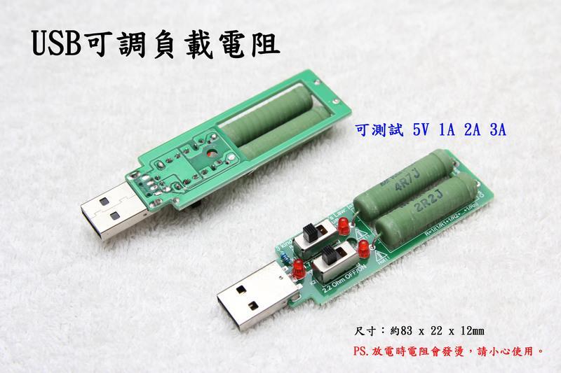 USB電壓電流表 USB 5V 1A 2A 3A 可調 負載器 負載電阻 USB充電器 行動電源