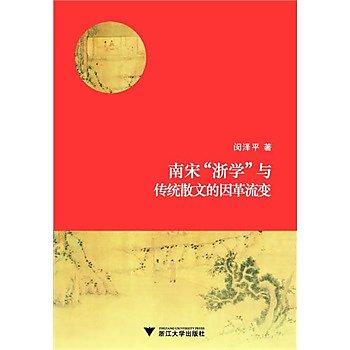 [尋書網] 9787308124539 南宋「浙學」與傳統散文的因革流變 /閔澤平 著(簡體書sim1a)