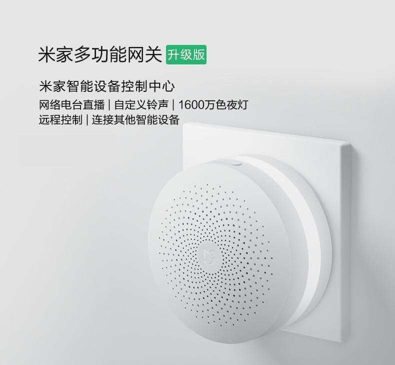 米 家 多 功能 網關 升級 版 台灣