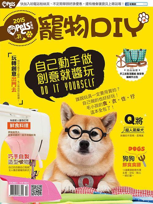 ((滿額,免運費))哈寵誌 HotPets 2015寵物DIY 寵物雜誌