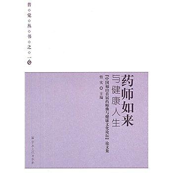 [尋書網] 9787802548084 藥師如來與健康人生——「中國福山首屆藥師佛與(簡體書sim1a)