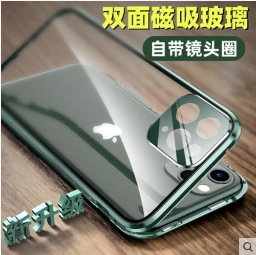 iphone XR XS 11 Pro Max 6S 7 8 plus 手機殼 自帶鏡頭圈 雙面玻璃 萬磁王 磁吸殼