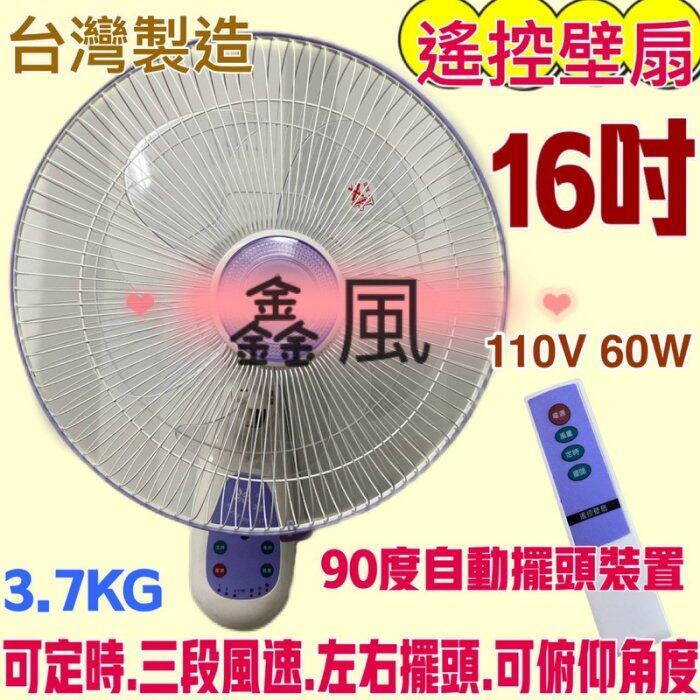 免運  遙控電風扇 遙控掛壁 超便宜16吋 遙控壁扇 掛壁扇 太空扇 壁式通風扇 電風扇 壁掛扇 定時壁扇 (台灣製造)