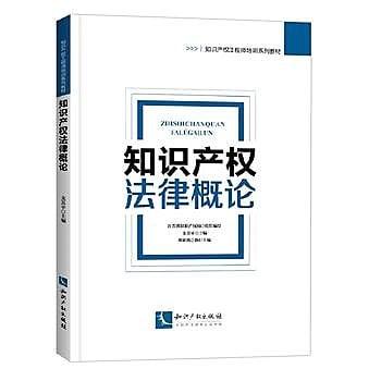 [尋書網] 9787513038485 知識產權法律概論 /江蘇省知識產權局(簡體書sim1a)