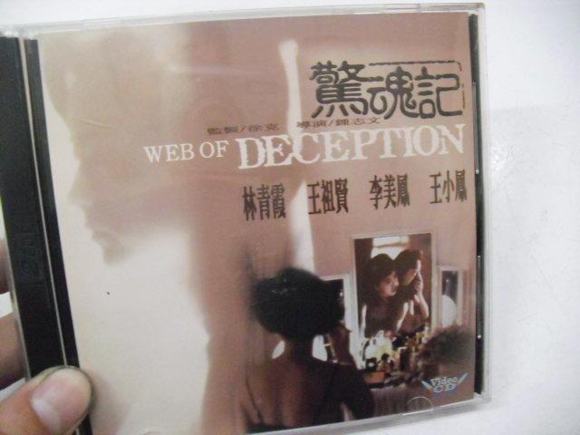 VCD~驚魂記~林青霞 王祖賢 李美鳳 王小鳳