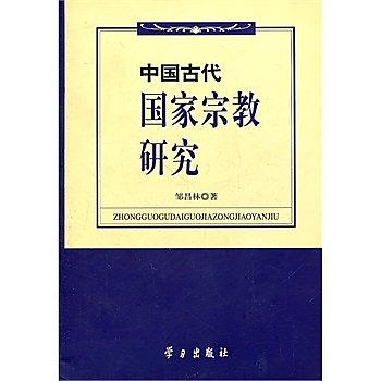 [尋書網] 9787801164544 中國古代國家宗教研究 /鄒昌林 著(簡體書sim1a)