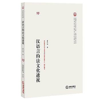 [尋書網] 9787511885609 漢語言的法文化透視 /霍存福著(簡體書sim1a)