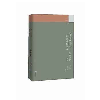 [尋書網] 9787533676926 科學方法論與近代中國社會——王星拱文集(簡體書sim1a)