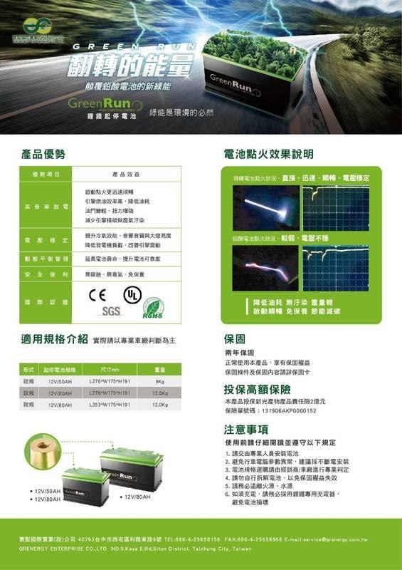 頂好電池-台中 長園科技 12V 80AH 短版 寰聖鋰鐵啟動電池 歐洲車款 怠速啟停 柴油車款 AGM EFB L3