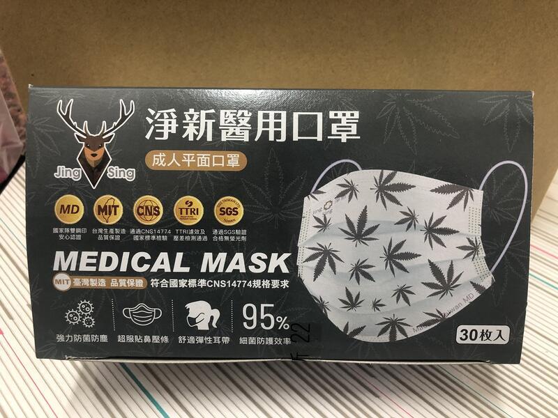 淨新 成人平面醫療口罩30入  【楓葉系列】