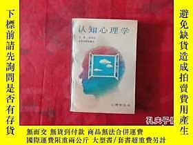 古文物罕見認知心理學露天10729王甦北京大學出版社出版1992