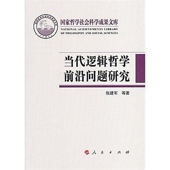 [尋書網] 9787010131795 當代邏輯哲學前沿問題研究(國家哲學社會科學成(簡體書sim1a)