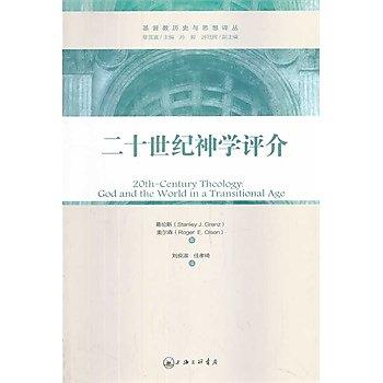 [尋書網] 9787542644589 二十世紀神學評介(簡體書sim1a)