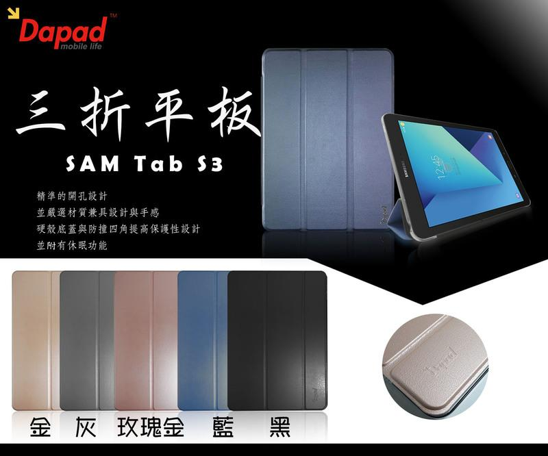 Samsung Galaxy Tab S3 專用 三折立架式側掀皮套 Dapad原廠出品 具有休眠功能 ☆機飛狗跳
