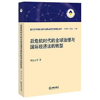 [尋書網] 9787511887078 後危機時代的全球治理與國際經濟法的轉型(簡體書sim1a)