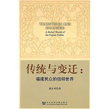 [尋書網] 9787509720202 傳統與變遷:福建民眾的信仰世界 /劉大可 著(簡體書sim1a)
