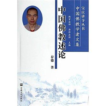 [尋書網] 9787802548220 中國佛教述論(寶慶講寺叢書) /存德 著(簡體書sim1a)