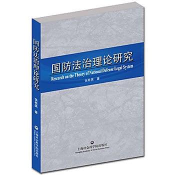 [尋書網] 9787552010299 國防法治理論研究 /張桂英(簡體書sim1a)