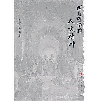 [尋書網] 9787010096421 西方哲學的人文精神 /韓秋紅,史巍 著(簡體書sim1a)