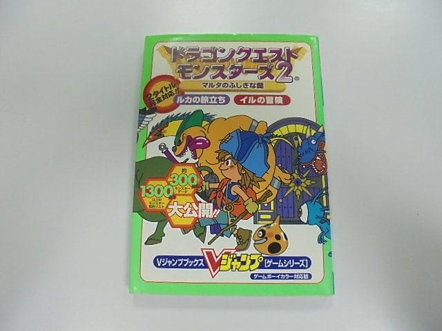 Guide Book 日版 攻略 勇者鬥惡龍 怪獸仙境2 (41351307)