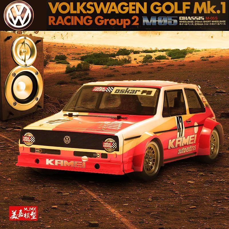 【汽車模型-免運】拼裝電動遙控車RC汽車模型1/10大眾高爾夫Mk.1M-05 47308美嘉