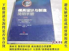 古文物罕見模具設計與製造簡明手冊-第四版《未拆封》露天16273馮炳堯上海科學技術出版社ISBN:97875478...