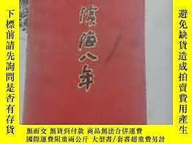 古文物罕見濱海八年露天96269 罕見濱海八年 濱海軍區編 不祥  出版1946