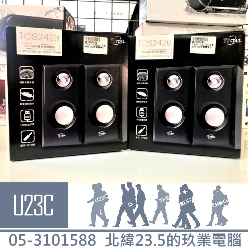 【U23C嘉義實體老店】TCSTAR TCS2426 木質音箱 音量線控 USB多媒體喇叭 USB喇叭 有線喇叭 喇叭