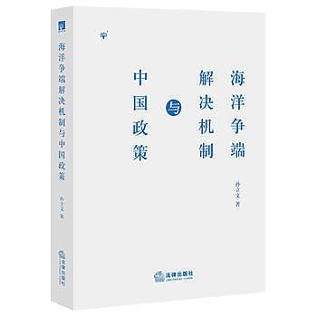 [尋書網] 9787511886927 海洋爭端解決機製與中國政策 /孫立文著(簡體書sim1a)