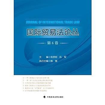 [尋書網] 9787562064619 國際貿易法論叢(第6卷) /倪受彬,馮軍主編(簡體書sim1a)
